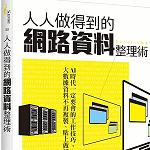 網路資料整理術v2