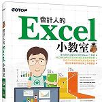 Excel小教室v2