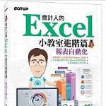 Excel自動化小教室v2