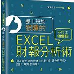 Excel財報分析術書籍v2